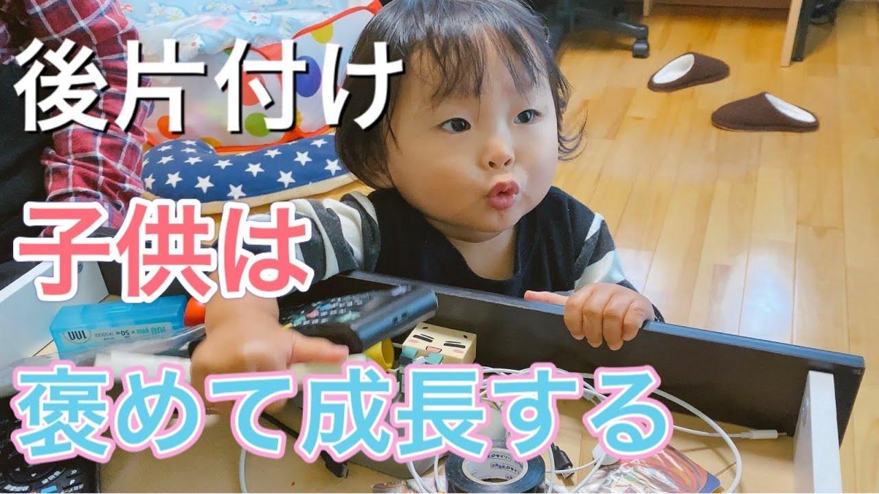 1歳4ヶ月の息子とパパの遊び方!物を出してかたづけするまで【My 1 year and 4 month old son and his dad play!】