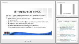 Реализация модели обучения «1 ученик : 1 компьютер» на базе интерактивного планшета Polypad