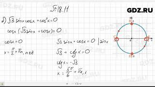 № 18.11- Алгебра 10-11 класс Мордкович