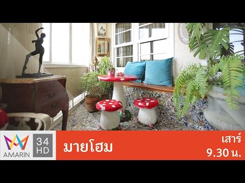 ย้อนหลัง My home : บ้านที่แสนพิเศษของ คุณหญิงแมงมุม ม.ร.ว. ศรีคำรุ้ง ยุคล รัตตกุล 18 ก.พ. 60 (2/4)