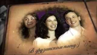Видео поздравление жениху и невесте
