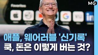 애플, 에어팟과 애플워치만으로 테슬라 위협?