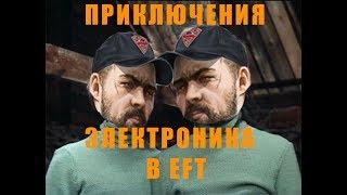 [БАГ] Escape from Tarkov (ПРИКЛЮЧЕНИЯ ЭЛЕКТРОНИКА В EFT) #12