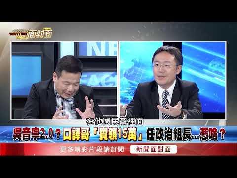 口譯哥任政治組長!鍾小平:皇帝下造才有大官做?【新聞面對面】