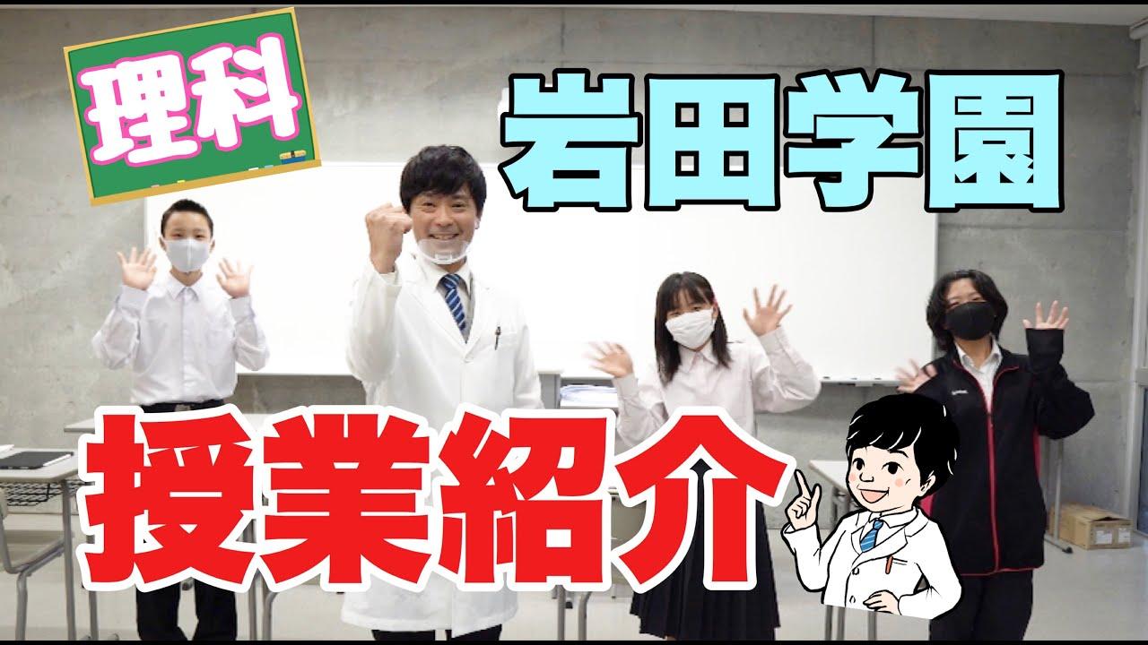 岩田学園さま 授業紹介動画