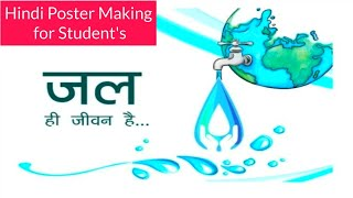 how to make a poster on save water in