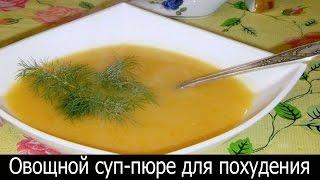 Жир истребляет Овощной суп пюре для похудения