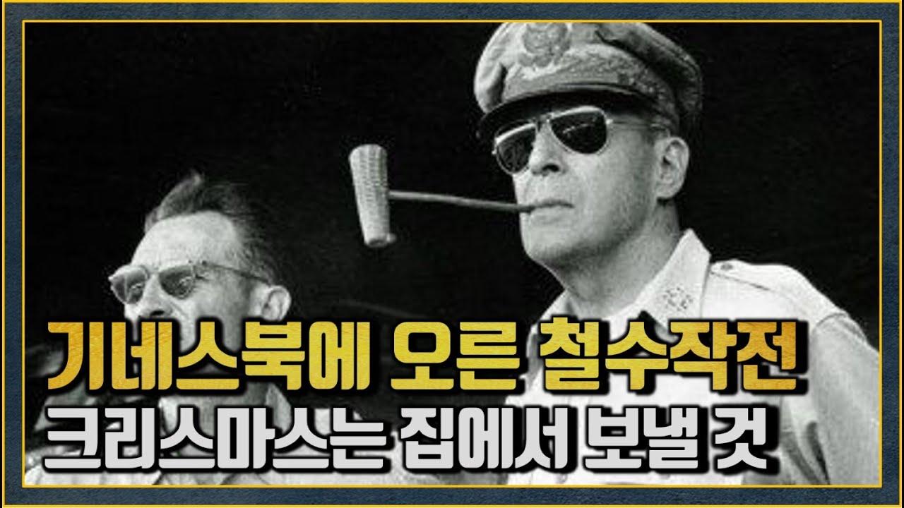 중국군의 개입과 지상 최대의 철수작전(흥남철수)