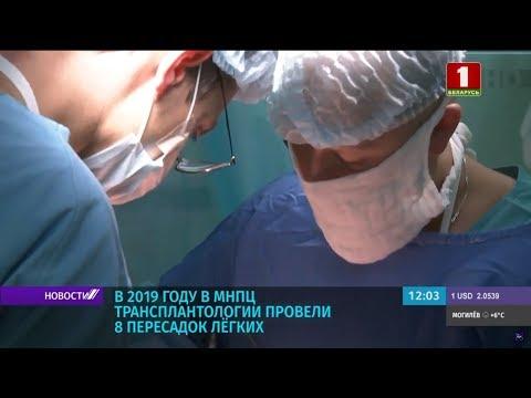 В 2019 году в МНПЦ трансплантологии провели 8 пересадок легких