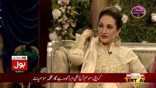 Bushra Ansari Answers To Rapid Fire Questions Session With Aamir Liaquat | Eid Ki Kushyon Mein BOL