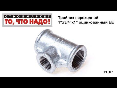 Тройник переходной 1х3/4х1 оцинкованный ЕЕ - купить тройник сантехнический для труб
