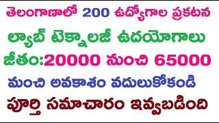 TSPSC Lab Technician Jobs 2018-19 telangana||GOVT JOBS||Ttube Telugu