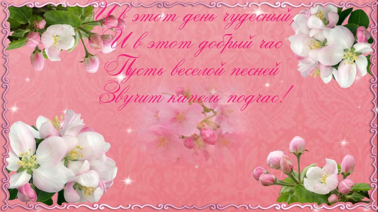 Поздравления танечке с 8 марта