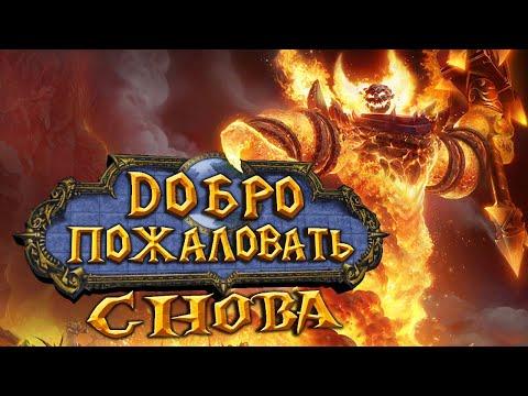 Лучшая MMORPG в мире | Обзор World Of Warcraft Classic