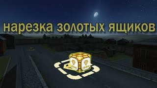 Бонус код на бесконечное золото в World of Tanks  НЕ РАЗВОД
