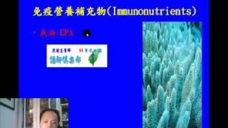 癌症營養支持的好幫手 免疫營養補充物Immunonutrients 1