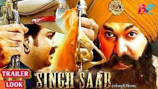 SINGH SAAB | Trailer Look | Pawan Singh | Bhojpuri Movie Trailer Look 2019