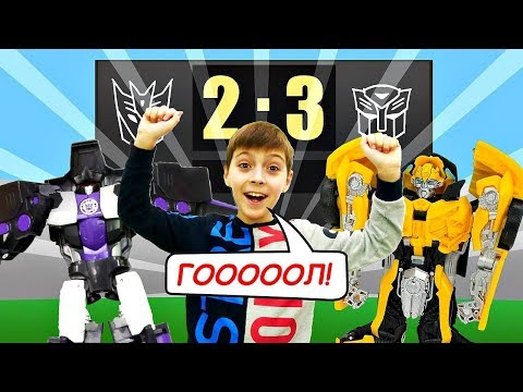 Трансформеры играют в футбол! Десептиконы Vs Автоботы - Роботы трансформеры. Игры для мальчиков