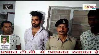 दुर्ग मे टैक्सी ड्राइवर की हत्या, आरोपी गिरफ्तार