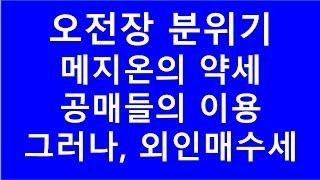 [주식투자]오전장 분위기(메지온의 약세/공매들의 이용/…