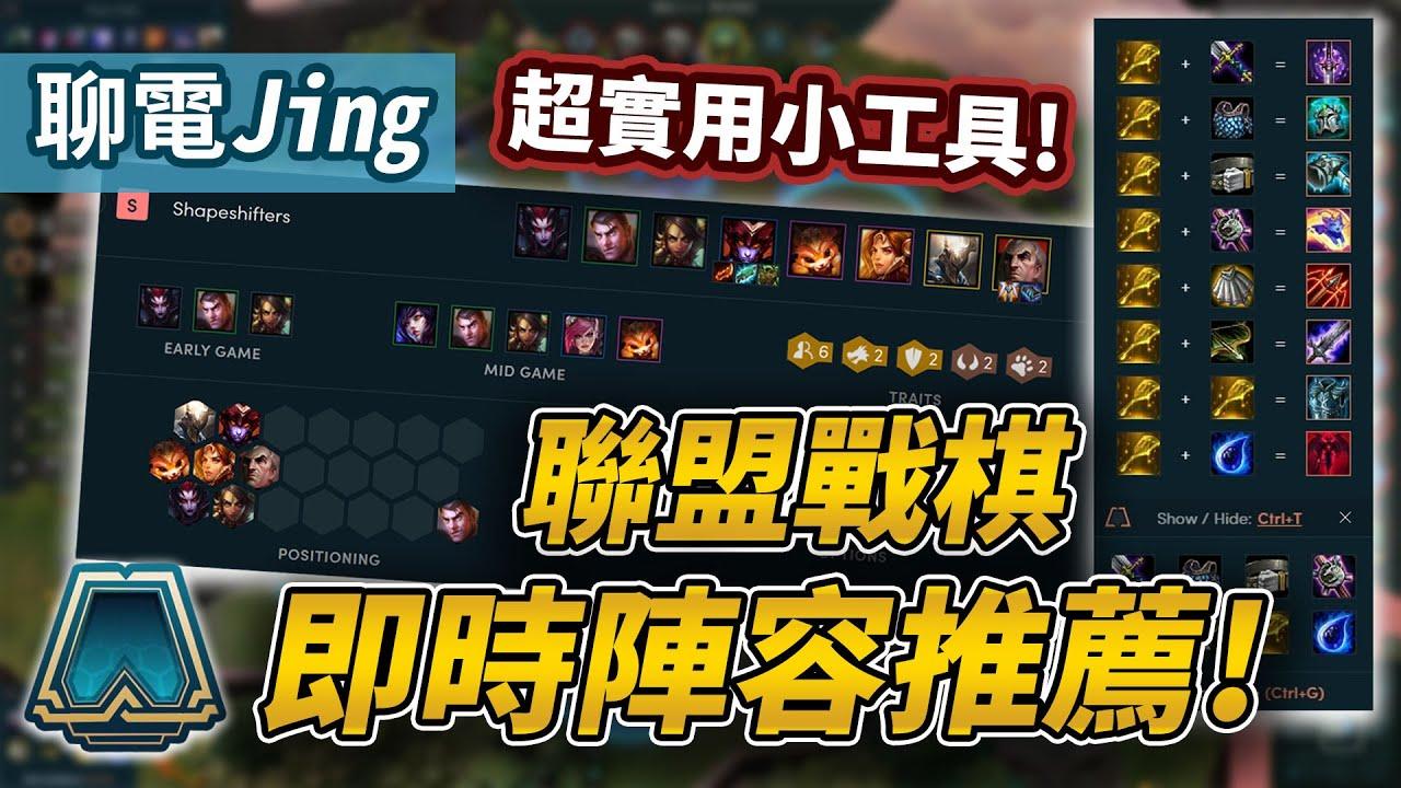 【聊電Jing】聯盟戰棋超實用工具!當前版本最強陣容即時推薦 + 裝備合成小工具 | TFTACTICS.GG 使用教學 - YouTube