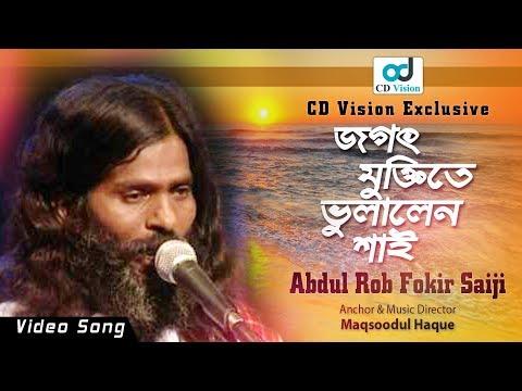 Jogot muktite volalen sai | Abdul Rob Fokir Saiji | Lalon Song | CD Vision