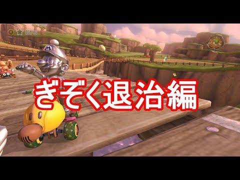 Baixar 【高画質】日本代表が解説っぽく実況するマリオカート8DX #32(ぎぞく退治編)