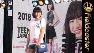 ぜひ、フィールドキャスターのチャンネル登録をお願いします! http://www.youtube.com/user/fieldcasterjapan?sub_confirmation=1 9月17日東京・六本木にて「2018...