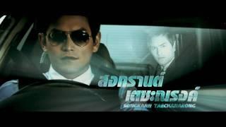 My Best Bodyguard (มาย เบสท์ บอดี้การ์ด Official Trailer)