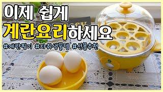 계란 삶으려고 냄비 꺼내지마세요. 계란 요리기 하나면 …