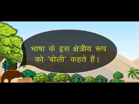 Bhasha aur Boli (difference)