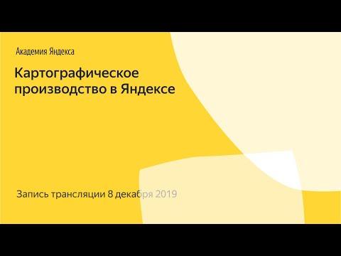 Картографическое производство в Яндексе / запись прямой трансляции