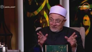 الشيخ خالد الجندي: من أغمى عليه أثناء الصيام فصومه صحيح عند الأحناف - لعلهم يفقهون