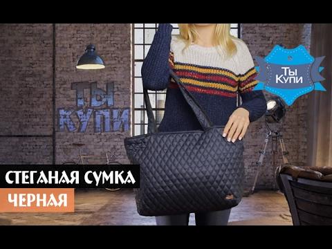 Женская стеганая черная сумка купить в Украине - обзор - YouTube