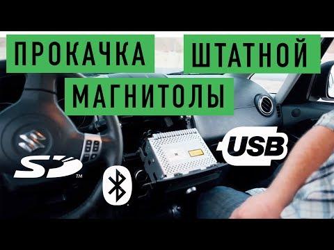 Suzuki SX4 / Установка USB/Bluetooth адаптера