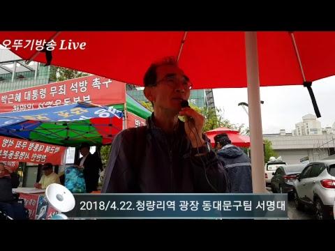 ♡인지연♡ 서울시장 후보 청량리역 동대문구팀 서명대 격려방문