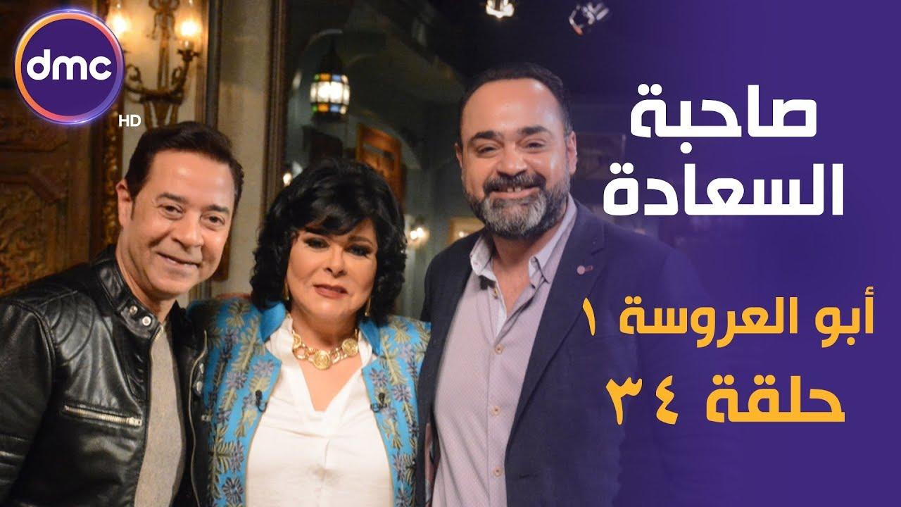برنامج صاحبة السعادة - الحلقة الـ 34 الموسم الأول | أبطال مسلسل أبو العروسة 1 | الحلقة كاملة