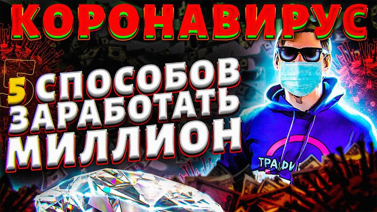 КОРОНАВИРУС - 5 СПОСОБОВ ЗАРАБОТАТЬ НА ПАНДЕМИИ | Как зарабатывают на коронавирусе?