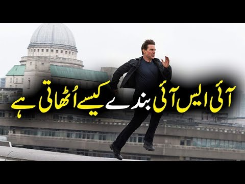How ISI Secret Agent Works | Behind the Scene