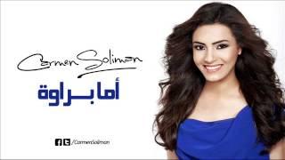 كارمن سليمان أما براوة / Carmen Soliman Amma Barawa