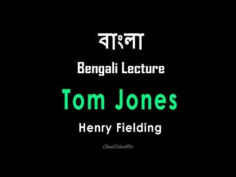 Tom Jones by Henry Fielding | বাংলা লেকচার | Bengali Lecture