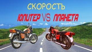 Мотоциклы Иж.Юпитер 5 или Планета 5.Скорость MAX speed
