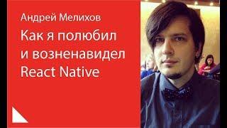 006. Как я полюбил и возненавидел React Native – Андрей Мелихов