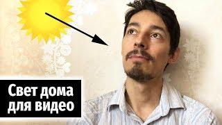 Урок 11. Свет дома для видео: как снимать красиво днём и ночью