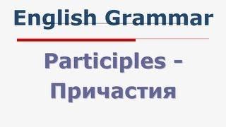 English Participles (Причастия в английском языке)