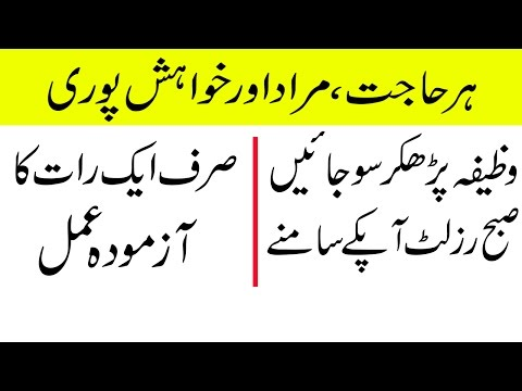 Muslim Prayer For Success|Wazifa For Hajat|Wazifa For Hajat in 1 Night|Wazifa For All Hajat