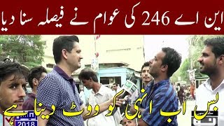 NA 246 Public And National Elections   Neo News