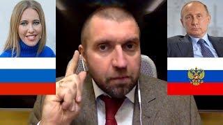 Дмитрий ПОТАПЕНКО — Ксения Собчак как кандидат в президенты. Уровень счастья россиян