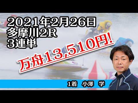 【万舟】多摩川2R 13,510円 ボートレース 2021年2月26日