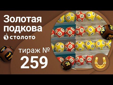 Золотая подкова 16.08.20 тираж №259 от Столото